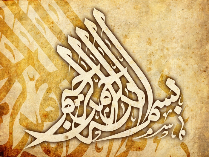 Islamic_Wallpaper_Basmala_010-1024x768